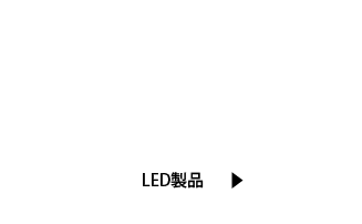 View All LED Product|View Triple-band LED Product.